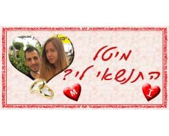 שלט התנשאי לי / שלט להצעת נישואין