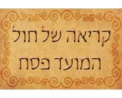 שלט קריאה של חול המועד פסח