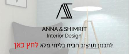 עיצוב פנים בחיפה