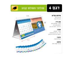 לוח שנה שולחני משולש קבוע דגם4
