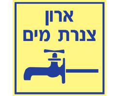 ארון צנרת מים