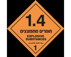חומרים מתפוצצים 1.4