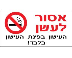 אסור לעשן העישון בפינת