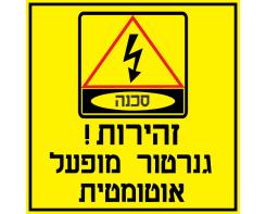 זהירות גנרטור מופעל אוטומטית