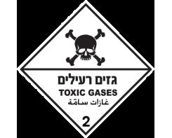 גזים רעילים