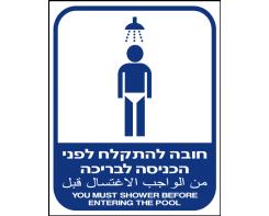 חובה להתקלח לפני הכניסה