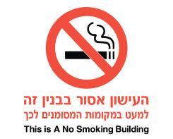 העישון אסור בבניין זה