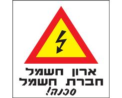 ארון חשמל סכנה!