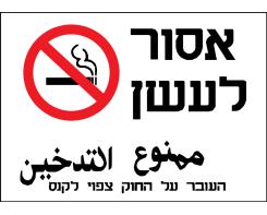 אסור לעשן + בערבית