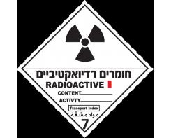 חומרים רדיואקטיביים 1מקט 2209