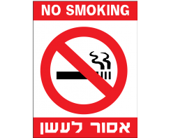 אסור לעשן + אנגלית