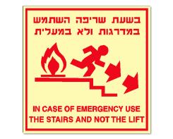 בשעת שריפה השתמש במדרגות