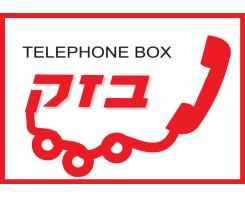 Telephone Box בזק
