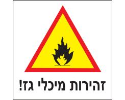 זהירות מיכלי גז