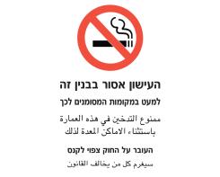 העישון אסור