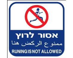 אסור לרוץ