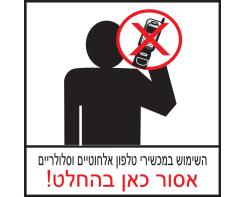 השימוש במכשירי טלפון...אסור בהחלט