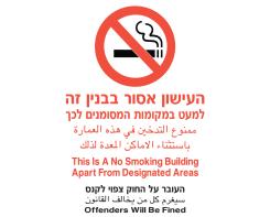 העישון אסור בבניין