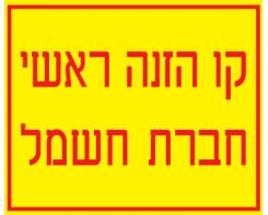 קו הזנה ראשי חברת חשמל