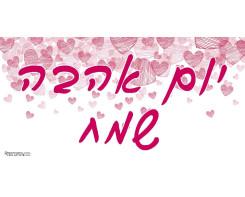 שלט יום אהבה שמח