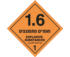 חומרים מתפוצצים 1.6