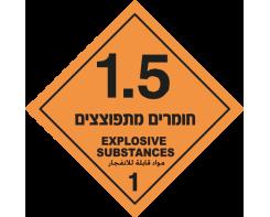 חומרים מתפוצצים 1.5