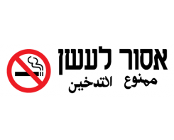 אסור לעשן