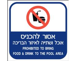 אסור להכניס אוכל ושתיה