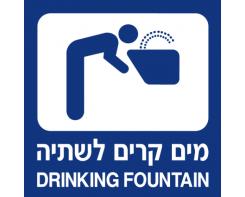 מים קרים לשתיה
