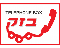 Telephone Box בזק