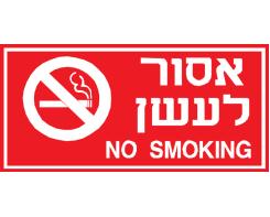 אסור לעשן + באנגלית