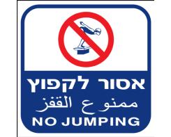 אסור לקפוץ