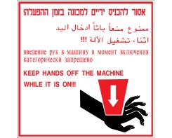 אסור להכניס ידיים למכונה