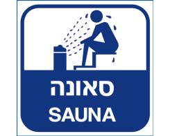 סאונה
