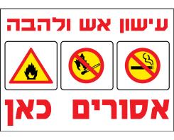 עישון אש ולהבה אסורים
