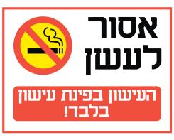 העישון בפינת עישון בלבד!