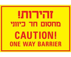 זהירות! מחסום חד כיווני