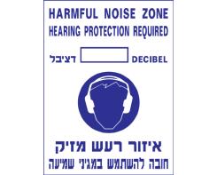 אזור רעש מזיק