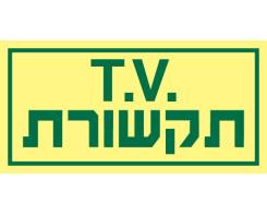 tv תקשורת